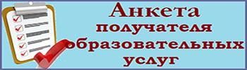 Анкета НСОКО